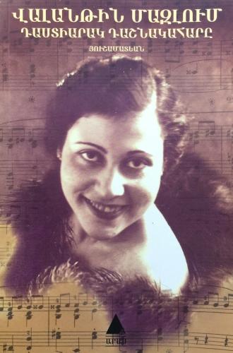 Վալանթին Մազլում՝