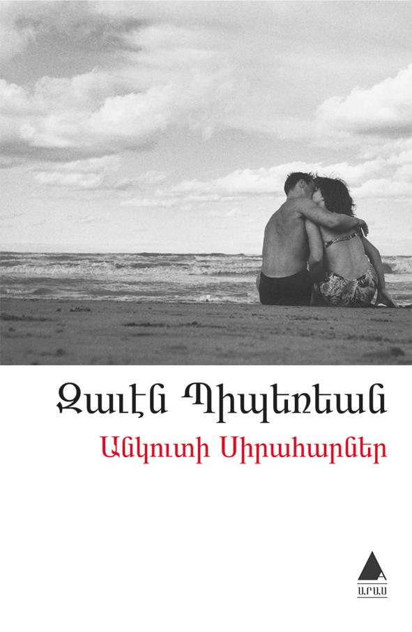 Անկուտի սիրահարներ