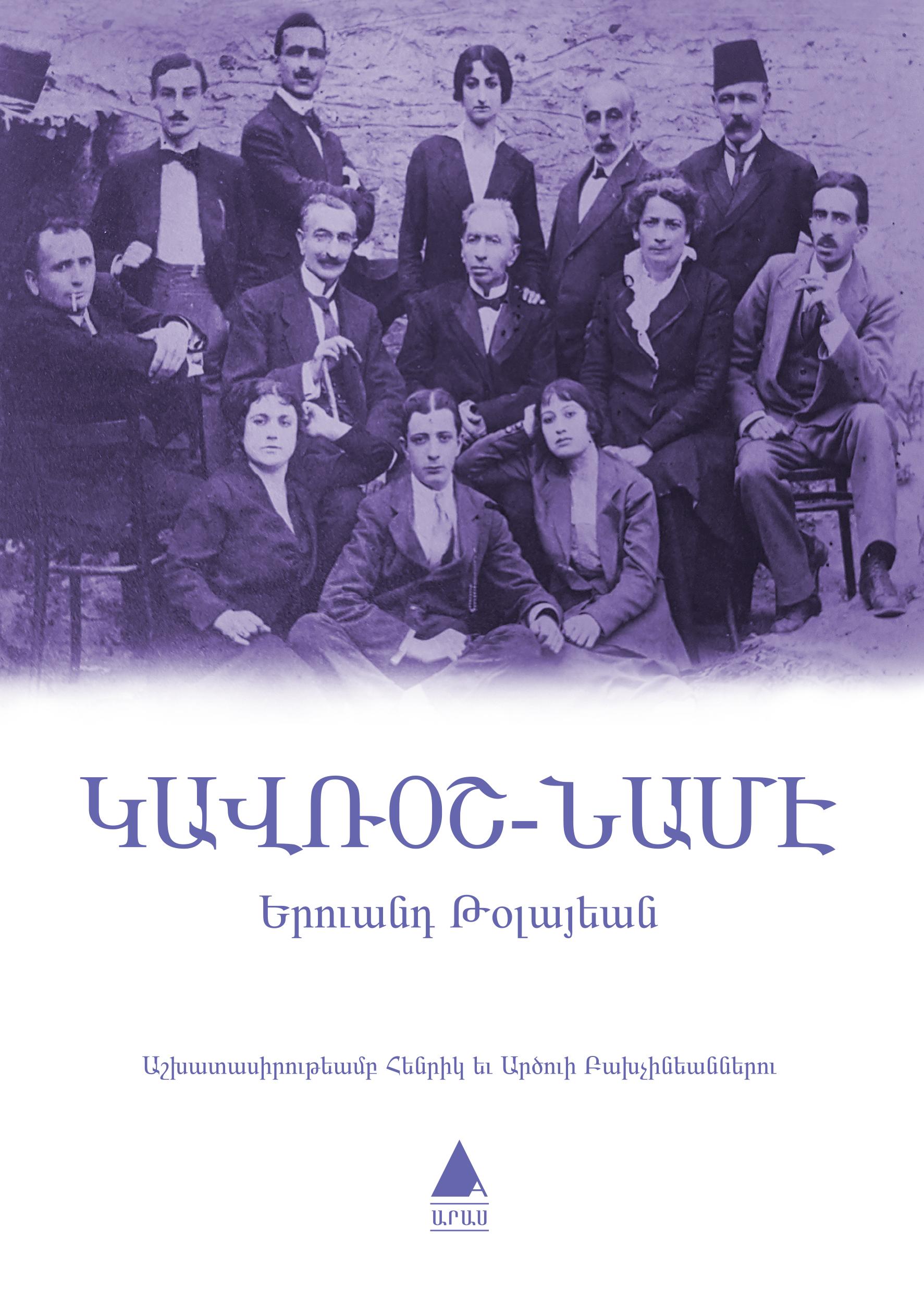 Կավռօշ-նամէ
